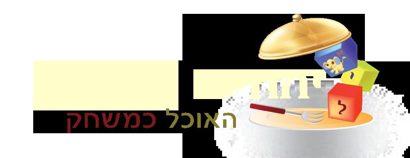 לוגו האוכל כמשחק