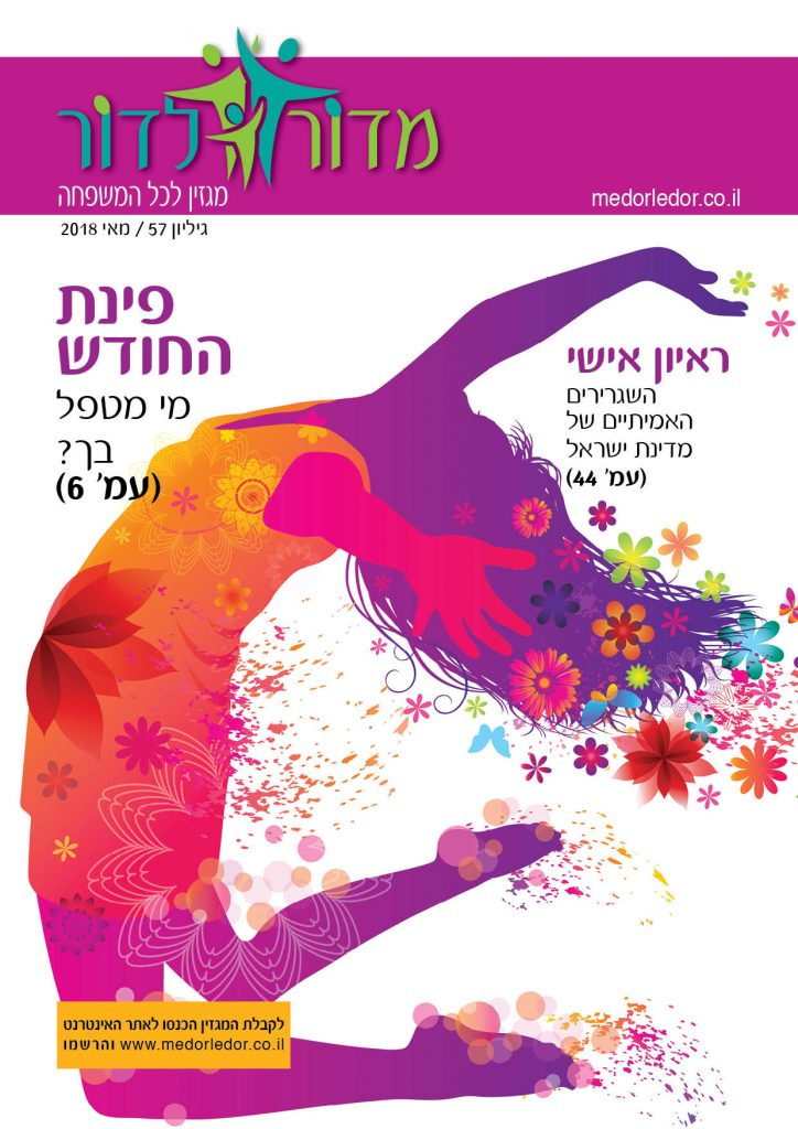 שער מגזין 57 אישה קופצת