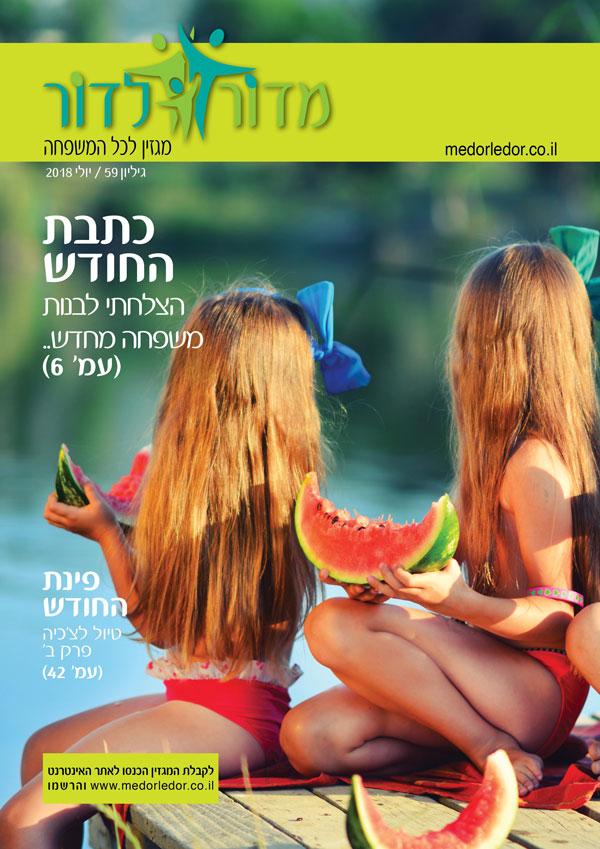 ילדות אוכלות אבטיח מדור לדור כריכת מגזין 59