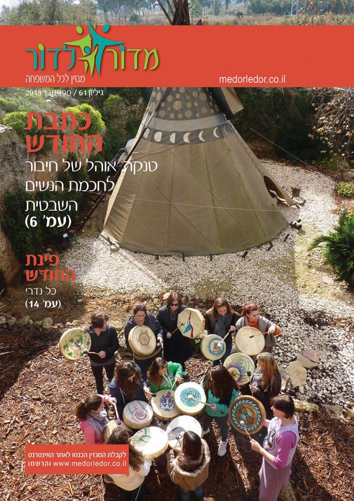 מגזין 61 תמונת שער