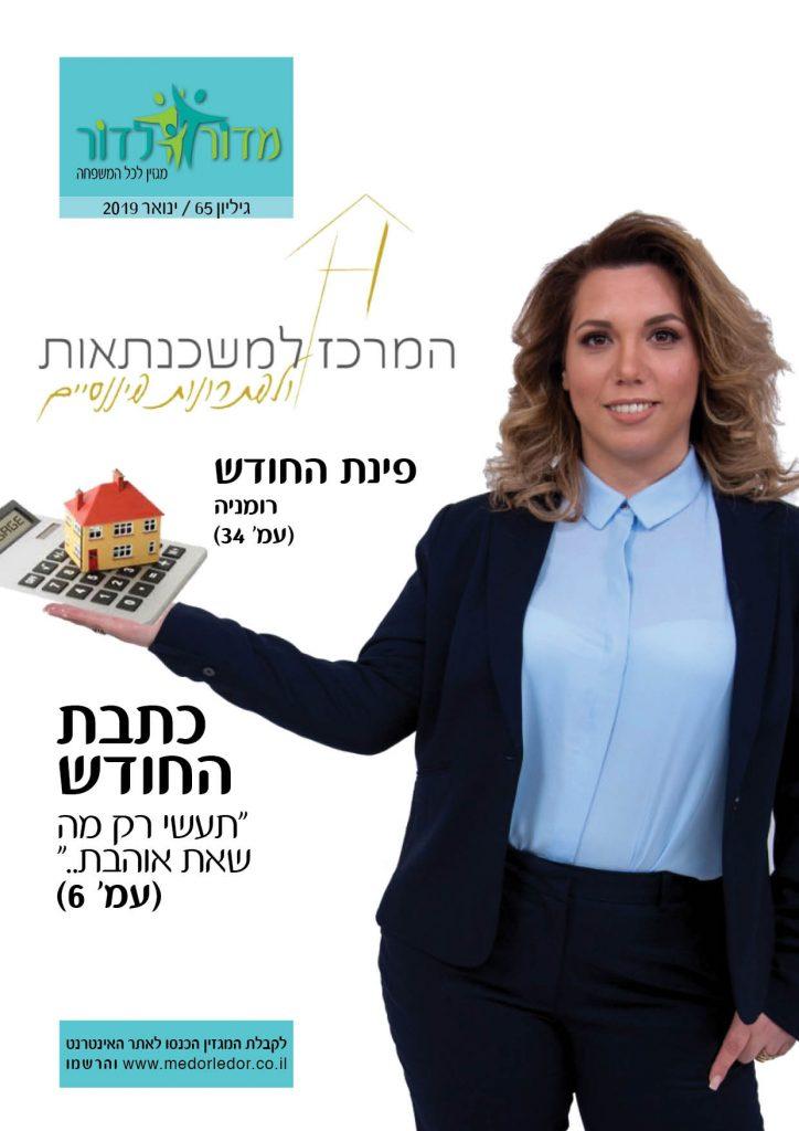 שער מגזין 65