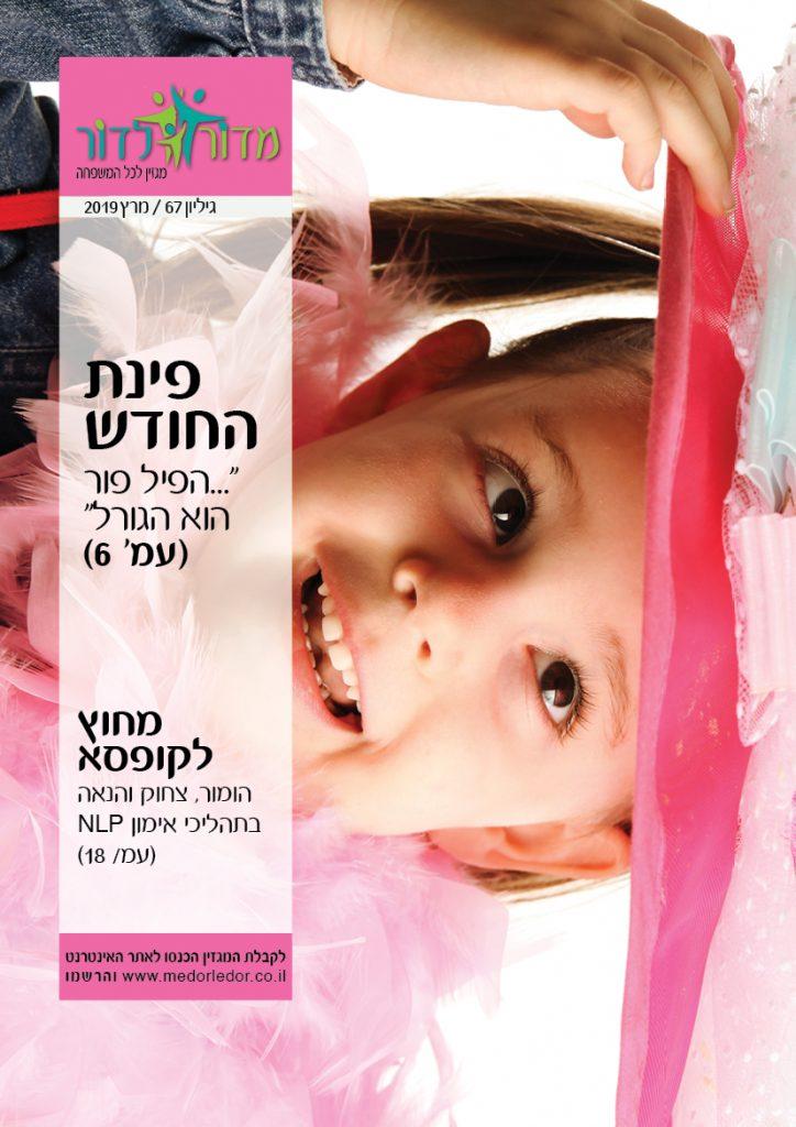שער מגזין 67