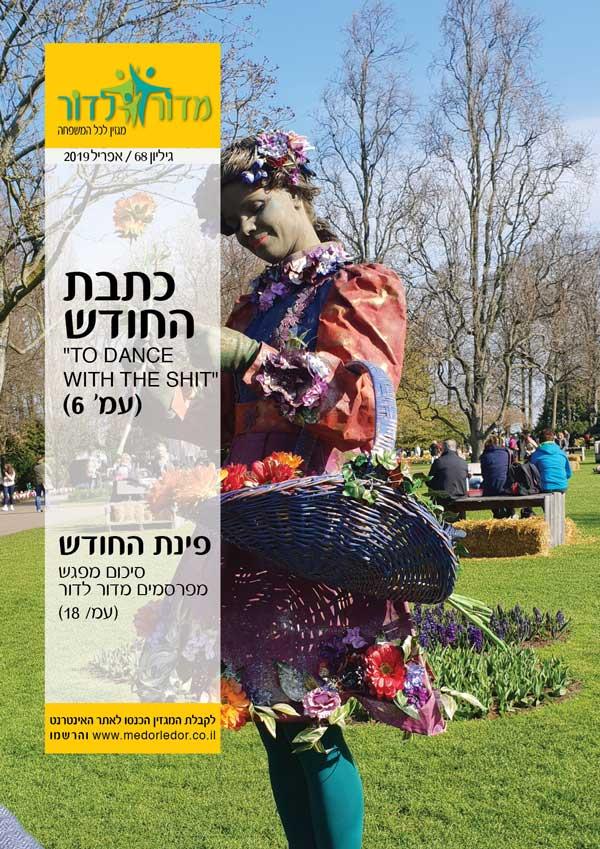 שער מגזין 68