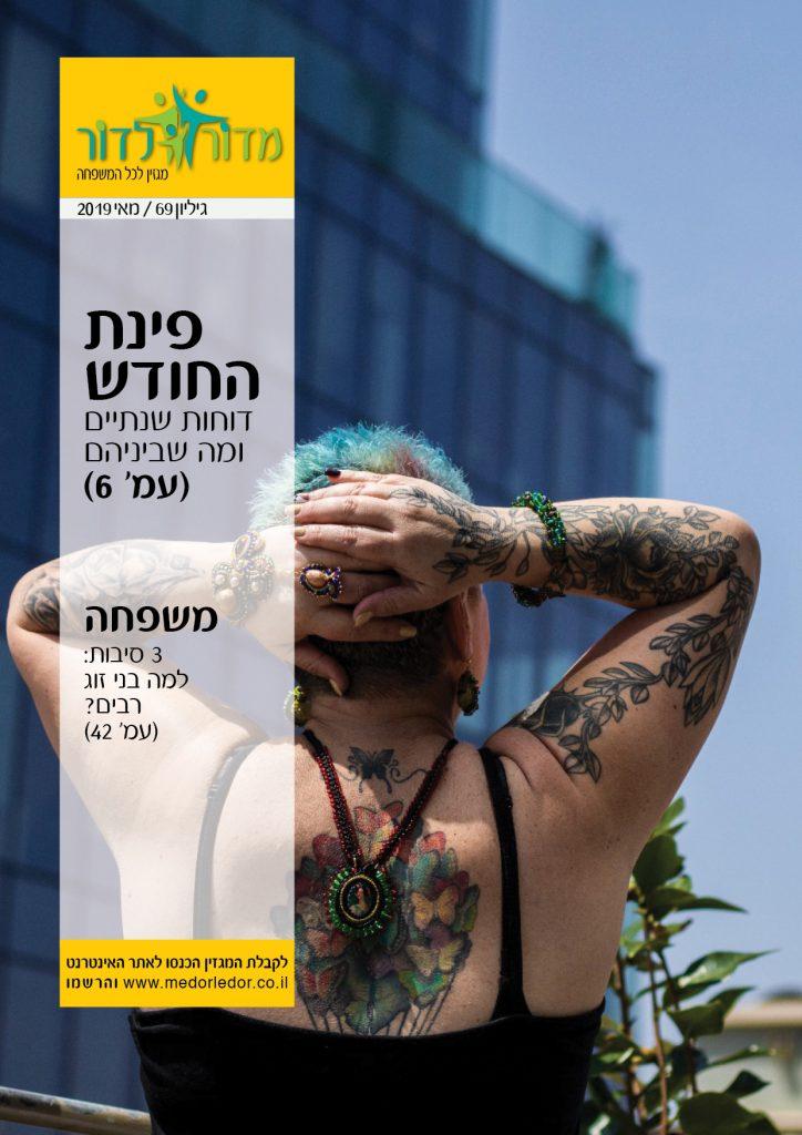שער מגזין 69