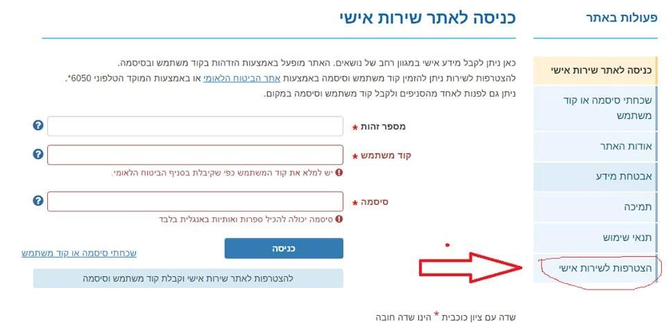 צילום מסך חיבור לאזור אישי ביטוח לאומי
