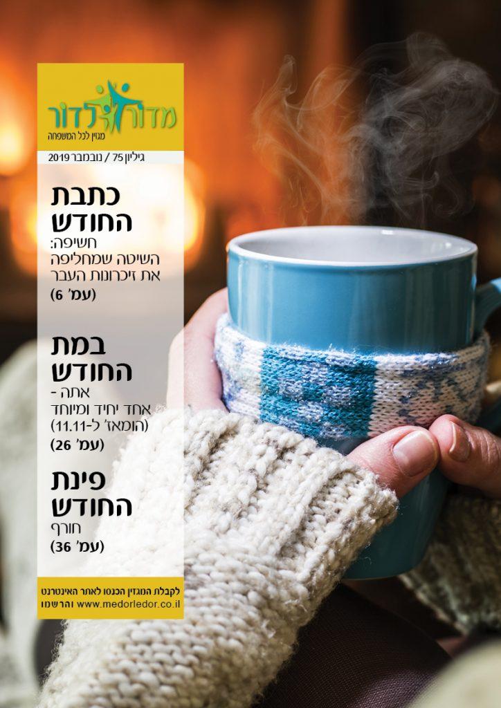 שער מגזין 75