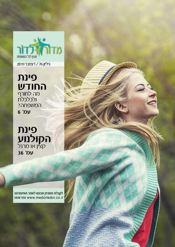 שער מגזין 76