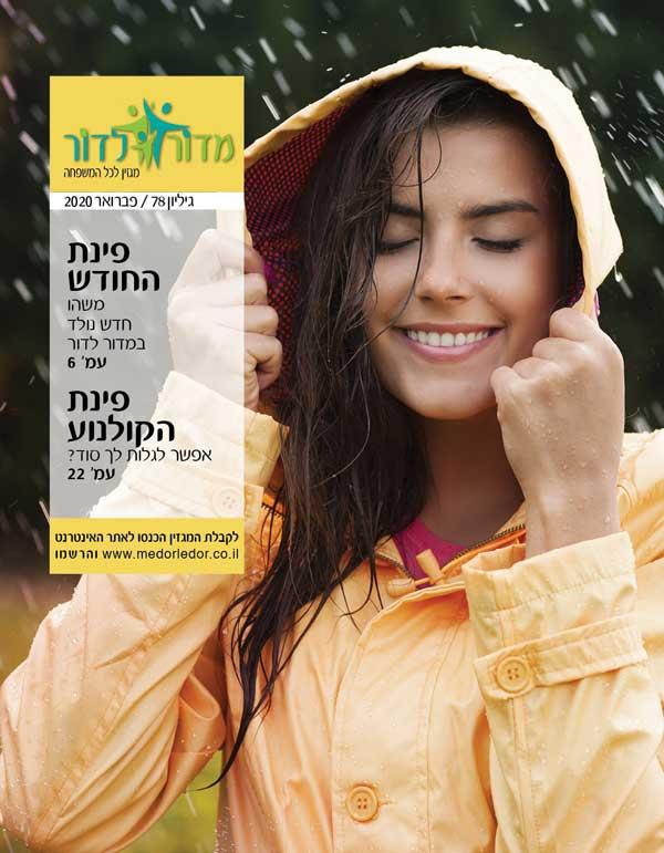 מגזין78
