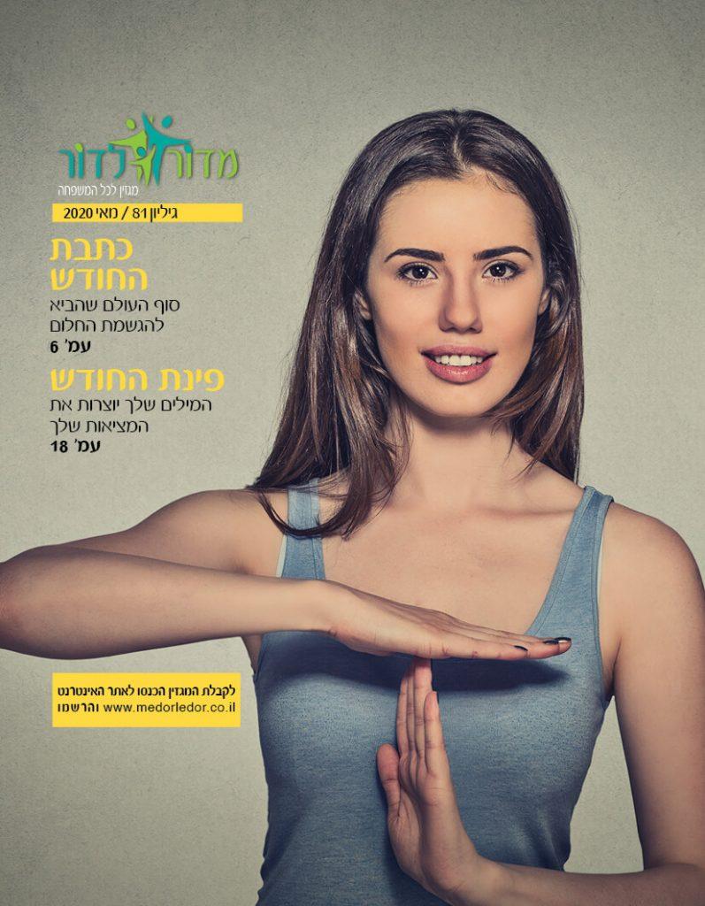 מגזין 81