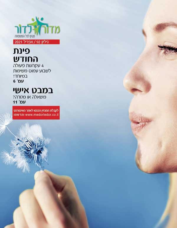 שער מגזין 92