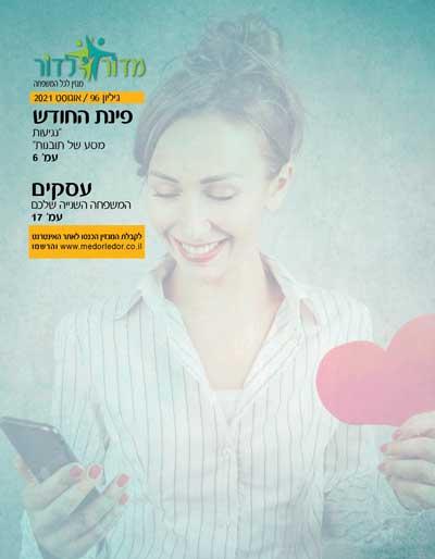 שער מגזין 96