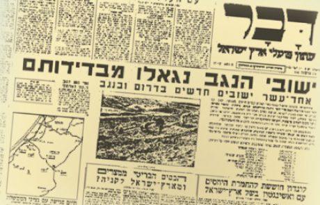 """70 שנה לעליה על הקרקע של י""""א הנקודות שקבעו את גבולות הארץ – הכנס יערך ביום שני, כ""""ב בשבט, 1 בפברואר"""