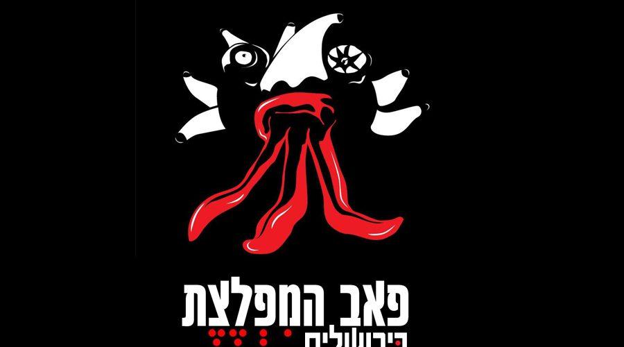פאב-המפלצת-בירושלים-לאתר