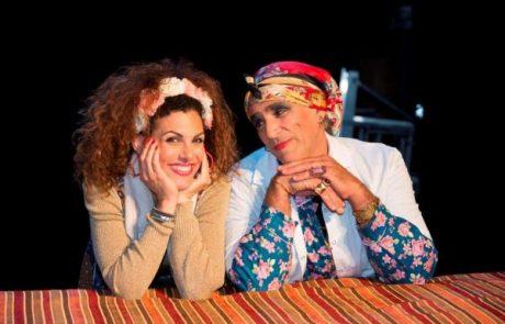 תיאטרון הנגב מציג טיפול בצחוק
