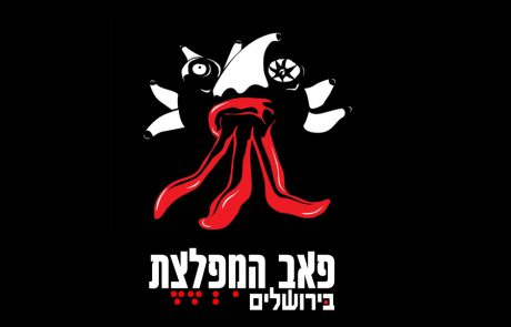 פאב המפלצת בירושלים