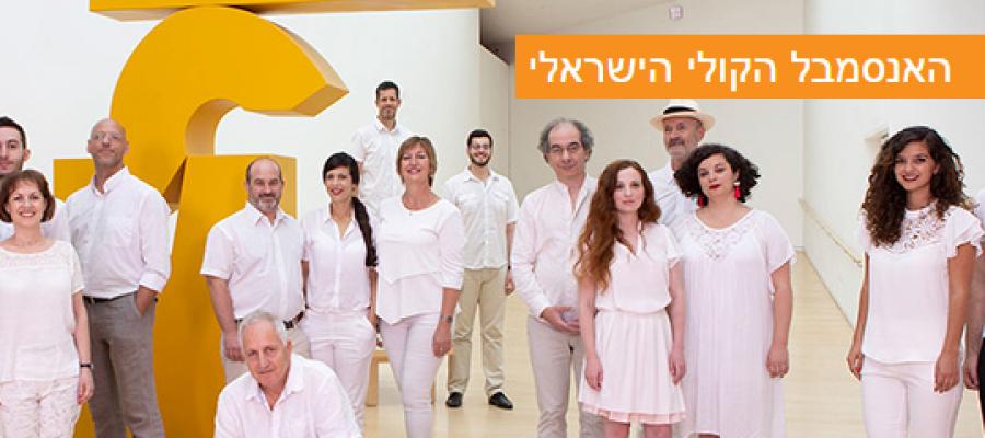משתתפי אנסמבל ישראלי ראשון