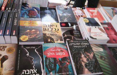 כנס לספרות רומנטית הראשון בישראל