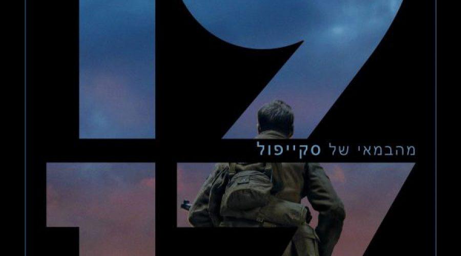 1917_(2019_film)